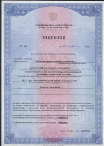 Гос. лицензия № 1826 от 16.04.2016 г.